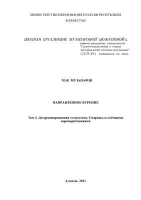 Музапаров М.Ж. Направленное бурение. Том 4. Детерминированная технология. Снаряды со съёмными керноприёмниками