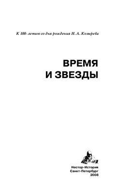 Шихобалов Л.С. (отв. ред.) Время и звезды: к 100-летию Н.А. Козырева