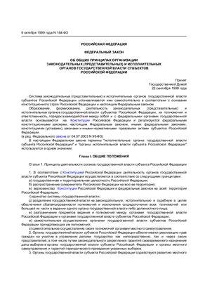 Федеральный закон от 06.10.1999 N 184-ФЗ (ред. от 30.11.2011, с изм. от 29.02.2012) Об общих принципах организации законодательных (представительных) и исполнительных органов государственной власти субъектов Российской Федерации