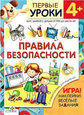 Калинина Л. Правила безопасности