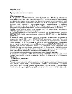 Программа - Ирбис 32. 2010.1 (Демо версия)