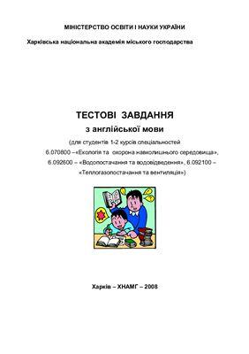 Маматова Н.В. Тестові завдання з англійської мови