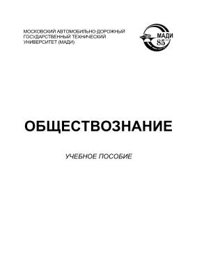 Ременцов А.Н., Кузнецов А.Л., Лепесей Е.П. и др. Обществознание