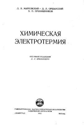 Марковский Л.Я., Оршанский Д.Л., Прянишников В.П. Химическая электротермия
