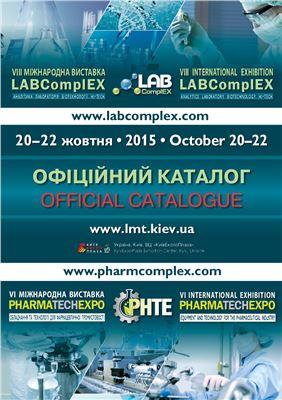 Мінекономрозвитку(укл) Каталог VIII Міжнародної виставки LABcomplex 2015 р