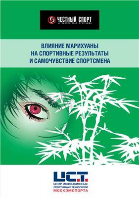 Иконникова Е.В. Влияние марихуаны на спортивные результаты и самочувствие спортсмена