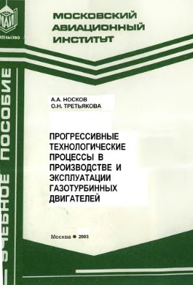 Носков А.А., Третьякова О.Н. Прогрессивные технологические процессы в производстве и эксплуатации газотурбинных двигателей