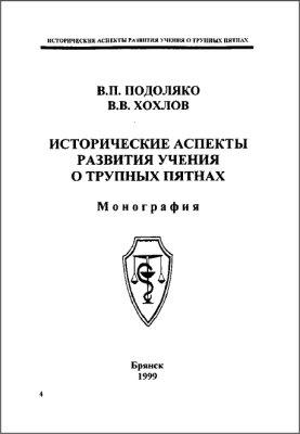 Подоляко В.П., Хохлов В.В. Исторические аспекты развития учения о трупных пятнах