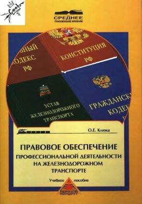 Клюка О.Е. Правовое обеспечение профессиональной деятельности на железнодорожном транспорте
