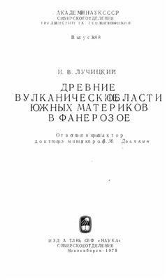 Лучицкий И.В. Древние вулканические области южных материков в фанерозое
