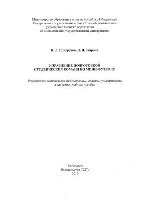 Полуренко К.Л., Заярная Н.И. Управление подготовкой студенческих команд по мини-футболу