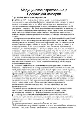 Видорчик Н.А. Страхование на случай болезни в России
