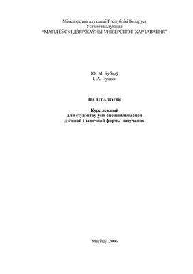Бубнаў Ю.М., Пушкін І.А. Паліталогія: Курс лекцый