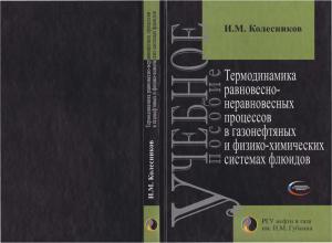 Колесников И.М. Термодинамика равновесно-неравновесных процессов в газонефтяных и физико-химических системах флюидов