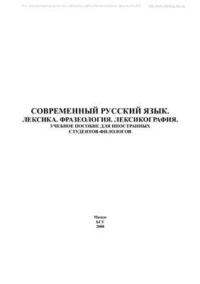 Головня А.И. Современный русский язык. Лексика. Фразеология. Лексикография