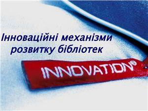 Презентація - Інноваційні механізми розвитку бібліотек