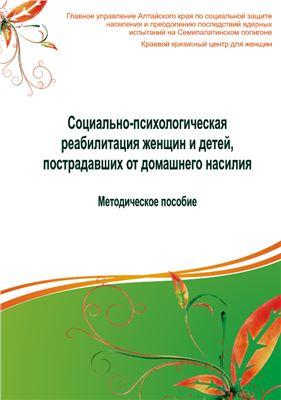 Синельников А., Ипполитова Е. и др. Социально-психологическая реабилитация женщин и детей, пострадавших от домашнего насилия