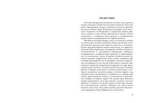 Колотовкин Н.И. Латинский язык