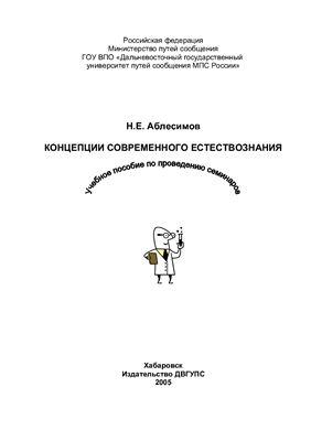 Аблесимов Н.Е. Концепции современного естествознания: Учеб. пособие по проведению семинаров