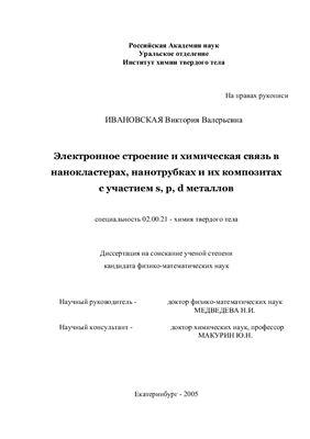 Ивановская В.В. Электронное строение и химическая связь в нанокластерах, нанотрубках и их композитах с участием s, p, d металлов