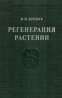 Кренке Н.П. Регенерация растений