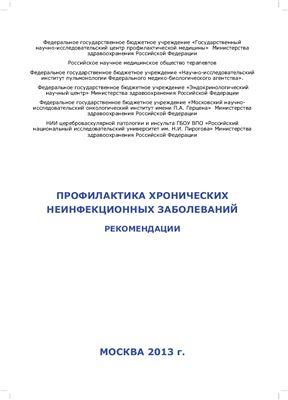 Бойцов С.А., Чучалин А.Г. и др. Профилактика хронических неинфекционных заболеваний