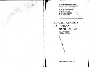 Ключников А.А., Пучеров Н.Н., Чеснокова Т.Д., Щербин В.Н. Методы анализа на пучках заряженных частиц