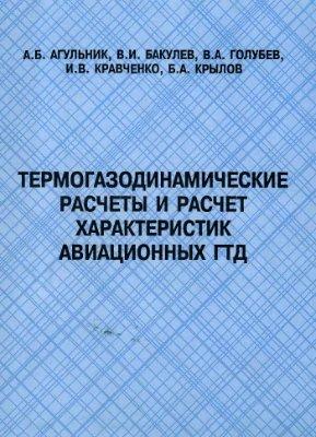 Агульник А.Б. Бакулев В.И. Голубев В.А. Кравченко И.В. Крылов Б.А. Термогазодинамические расчеты и расчет характеристик авиационных ГТД