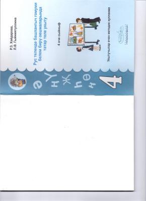 Хайдарова Р.З. Кунелле татар теле. Книга для учителя для 4 класса (русскоговорящие учащиеся)