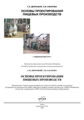 Дворецкий С.И., Хабарова Е.В. Основы проектирования пищевых производств