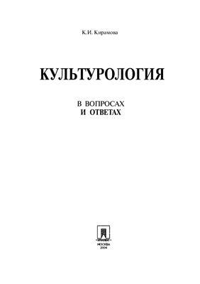 Кирамова К.И. Культурология в вопросах и ответах