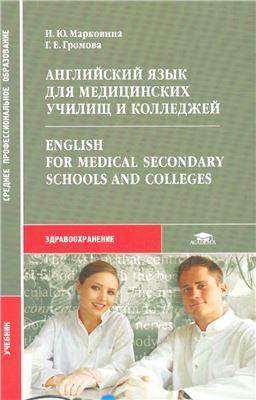 Марковина И.Ю., Громова Г.Е. Английский язык для медицинских училищ и колледжей