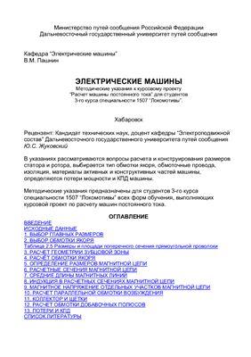 Пашнин В.М. Электрические машины