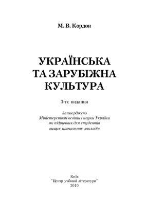 Кордон М.В. Українська та зарубіжна культура