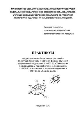 Устименко О.П. Практикум по дисциплине Физиология растений