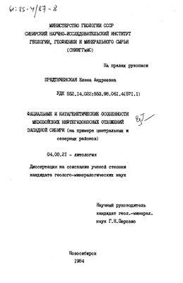 Предтеченская Е.А. Фациальные и катагенетические особенности мезозойских нефтегазоносных отложений Западной Сибири (на примере центральных и северных районов)