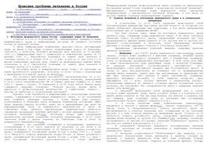 Чернега К.А. Правовые проблемы эвтаназии в России