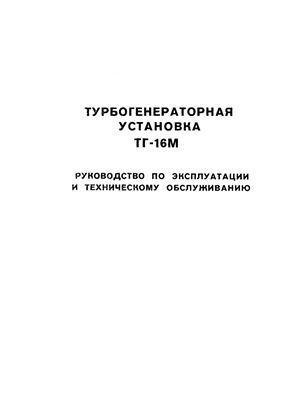 Турбогенераторная установка ТГ-16М