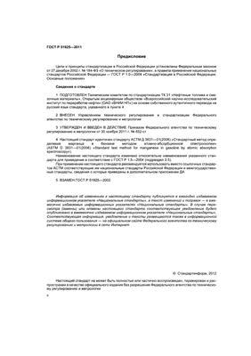 ГОСТ Р 51925-2011 Бензины. Определение марганца методом атомно-абсорбционной спектроскопии