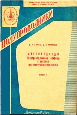 Стафеев В.И., Каракушан Э.И. Магнитодиоды. Полупроводниковые приборы с высокой магниточувствительностью