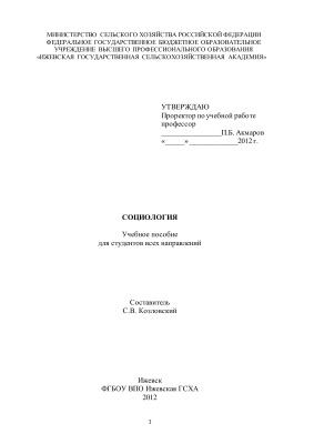 Козловский С.В. Социология