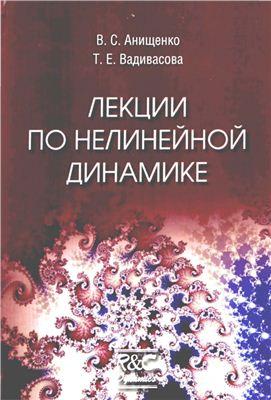 Анищенко В.С., Вадивасова Т.Е. Лекции по нелинейной динамике