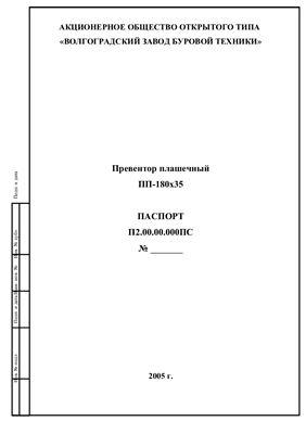 Превентор плашечный ПП-180х35 Паспорт