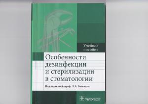 Базикян Э.А. (ред.). Особенности дезинфекции и стерилизации в стоматологии