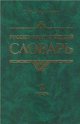 Василевич Г.М. Русско-эвенкийский словарь. Часть 2