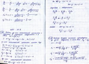 Решения Рябушко. Вариант 24
