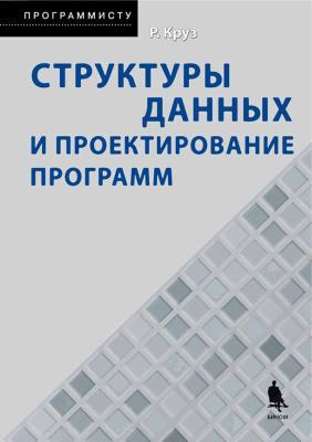 Круз Р.Л. Структуры данных и проектирование программ