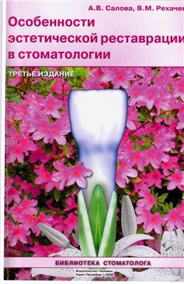 Салова А.В., Рехачев В.М. Особенности эстетической реставрации в стоматологии