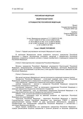 Федеральный закон О гражданстве РФ
