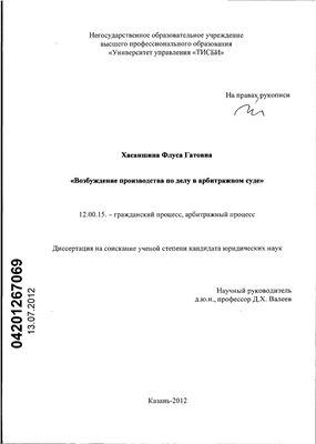 Хасаншина Ф.Г. Возбуждение производства по делу в арбитражном суде